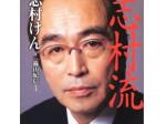 shimurakenn